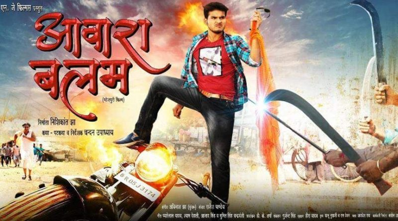 Photo of Awara Balam Bhojpuri Movie Release date