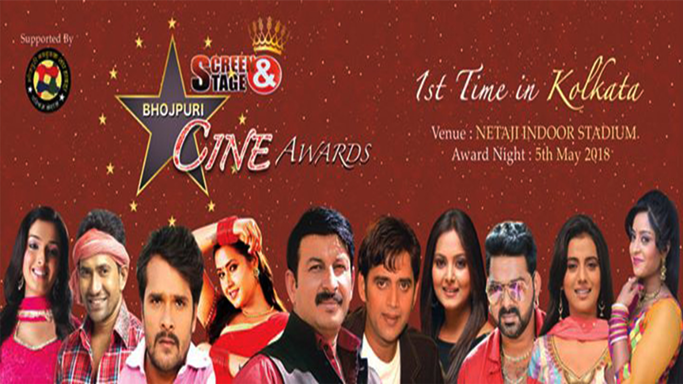 Bhojpuri cine award show 2018 kolkta