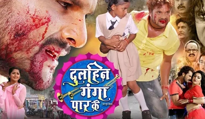 Dulhin Ganga par ke Release date