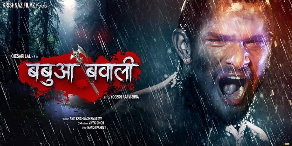 khesari lal yadav upcoming film babuaa bawali