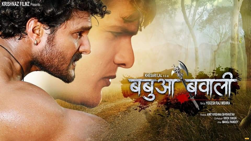 babuaa bawali khesari lal yadav upcoming film