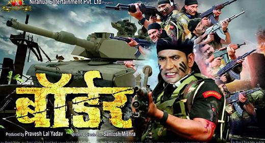 Border bhojpuri movie