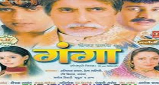 Ganga bhojpuri movie