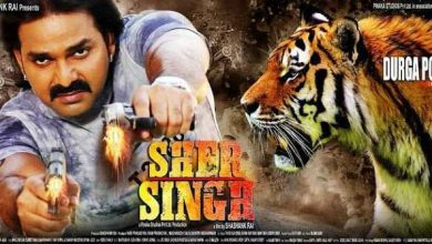 bhojpuri movie sher singh