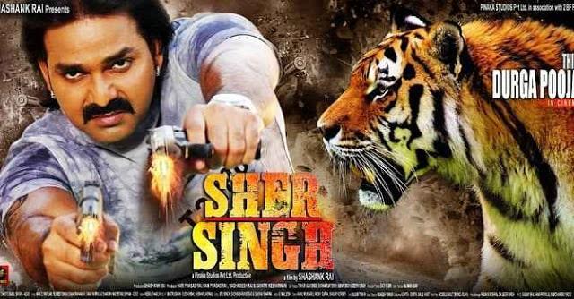 bhojpuri movie sher singh