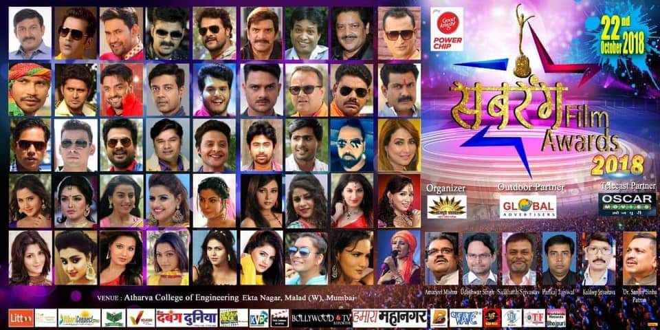 Sabrang Bhojpuri film Awards Show 2018