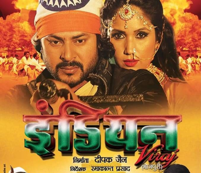 bhojpuri movie indian