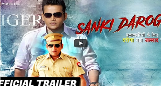 sanki daroga bhojpuri movie
