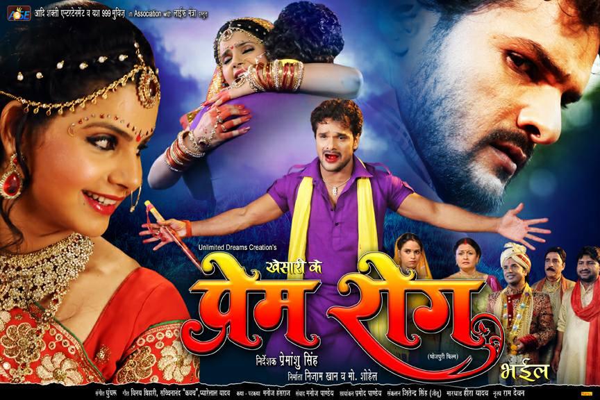 Khesari Ke Prem Rog Bhail download