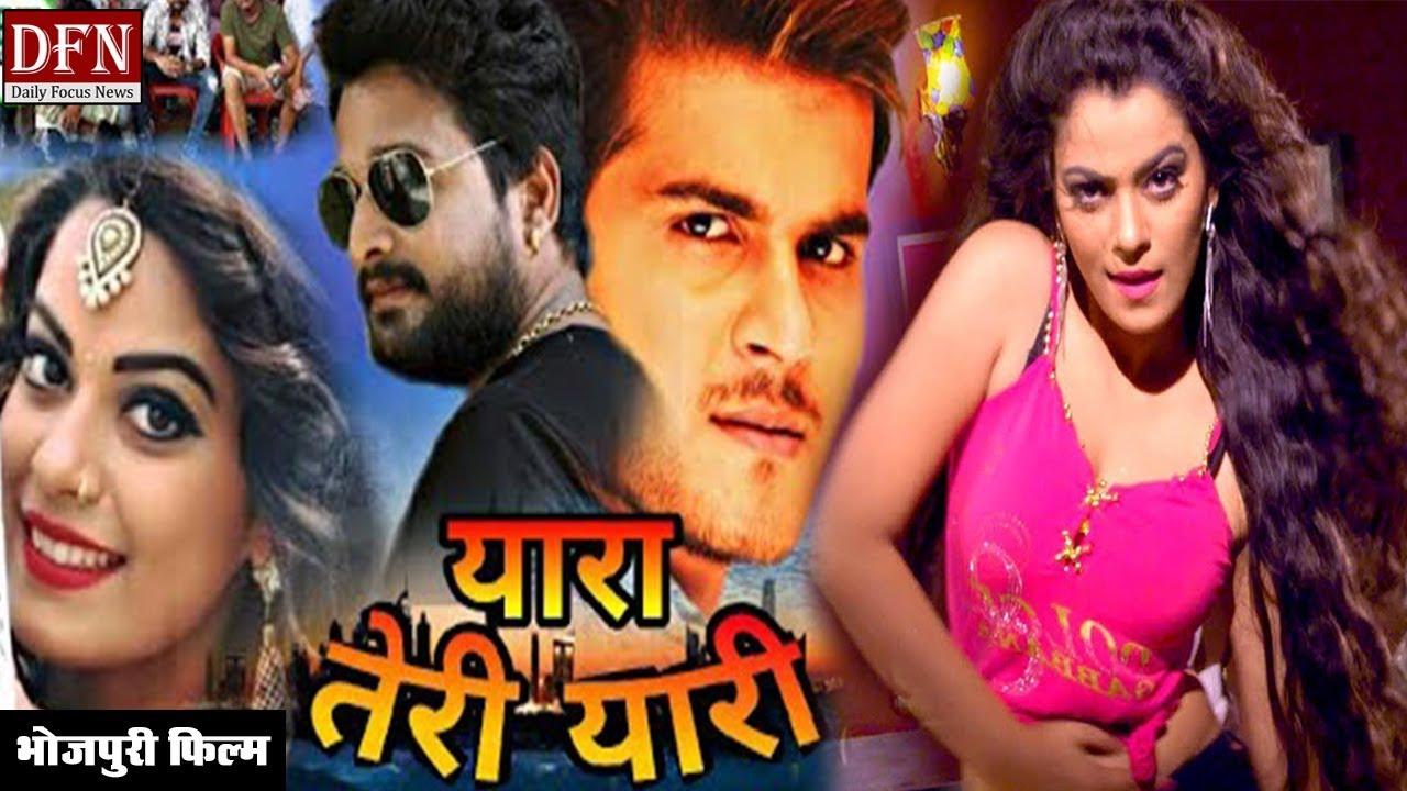 yaara teri yari bhojpuri movies