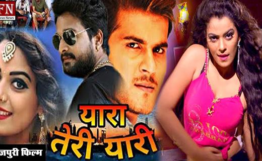 yaara teri yaari bhojpuri movie