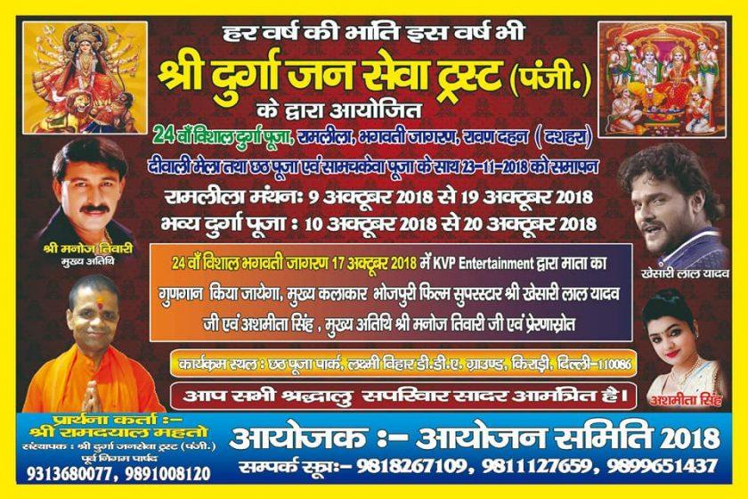 Kansari Lal Yadav and Manoj Tiwari are coming to Delhi on 17 October 2018