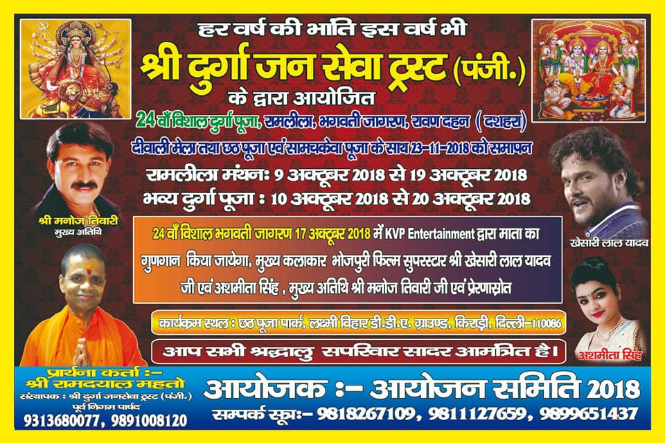 Kansari Lal Yadav and Manoj Tiwari are coming to Delhi on 17 October 2018