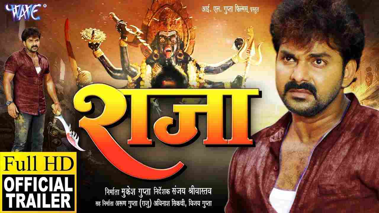 Photo of Bhojpuri Movie Raja Official Trailer launched