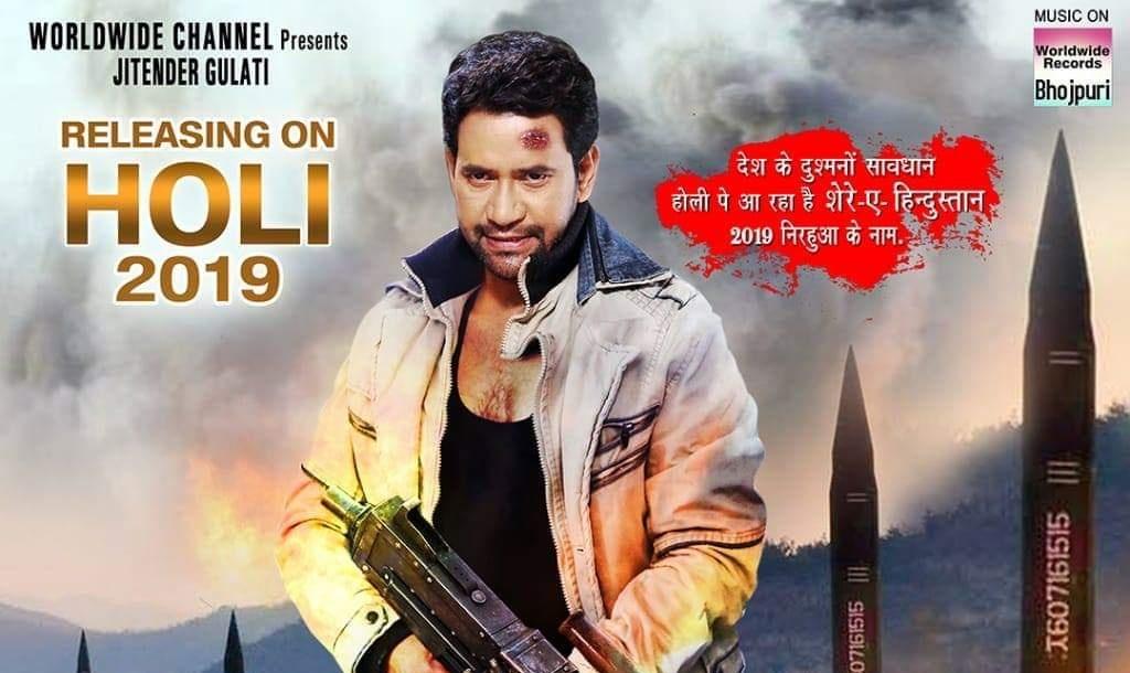 bhojpuri movie Sher e Hindustan