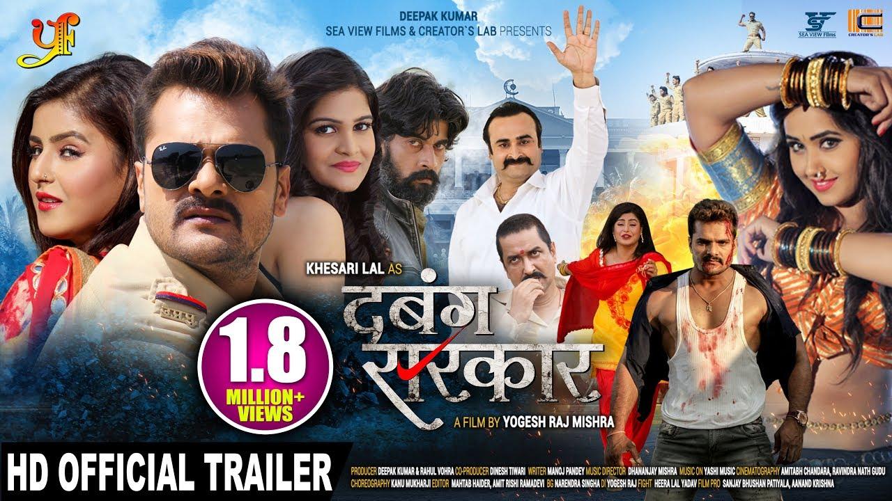 Bhojpuri movie Dabang Sarkar
