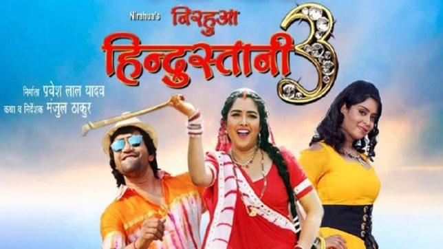 Amrapali Dubey film Nirahua Hindustani-3