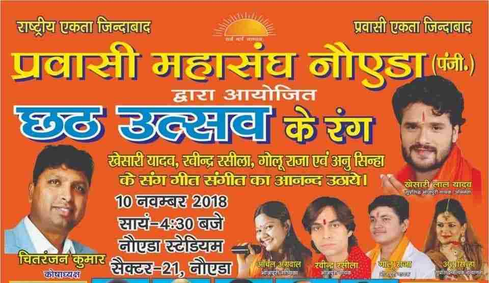 delhi Bhojpuri Show 2018