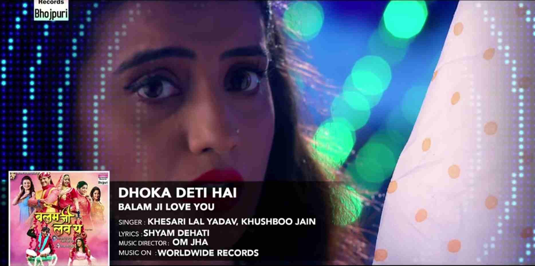 Akshara singh song dhoka deti hai
