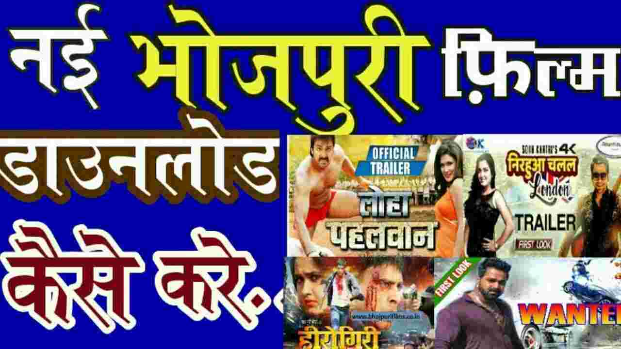 How to download bhojpuri movie