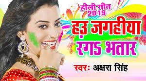 Akshara singh holi song 2019