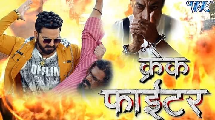 crack fighter bhojpuri film pawan singh hd