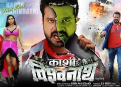 Bhojpuri film Kashi Vishwanath release date and story