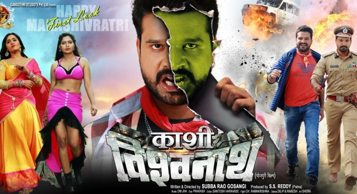 Photo of Bhojpuri film Kashi Vishwanath release date and story