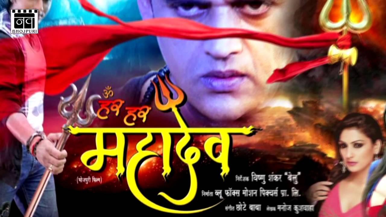 Om Har Har Mahadev Bhojpuri movie