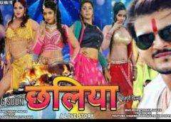 Bhojpuri upcoming film 'Chaliya' release date and story