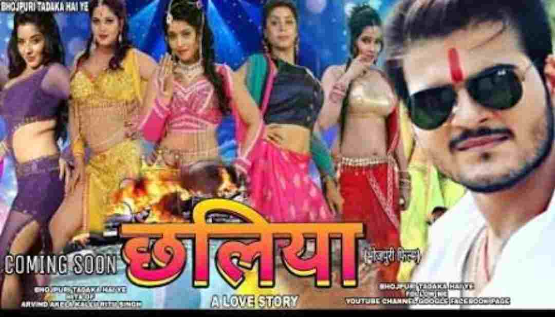 bhojpuri movie chhaliya