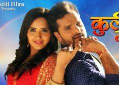 भोजपुरी फिल्म 'कुली नं 1'  आज रिलीज होगी