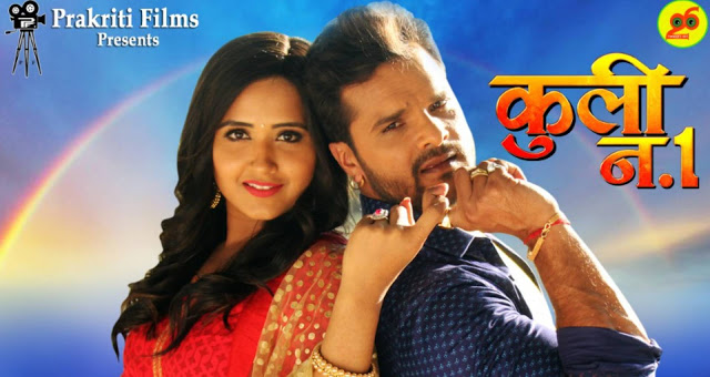 Bhojpuri movie cooli no 1