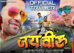 jai veeru bhojpuri movie