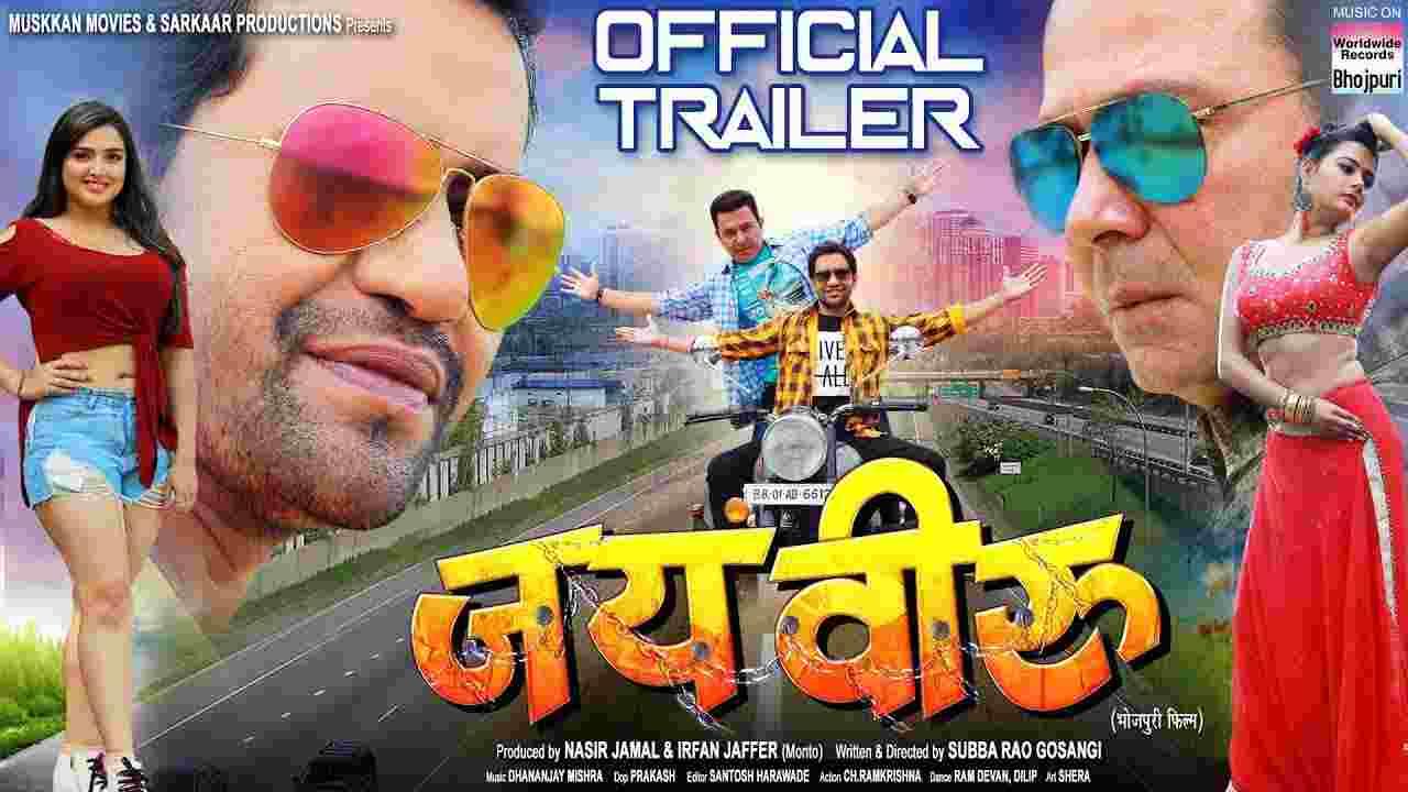 bhojpuri film jai veeru