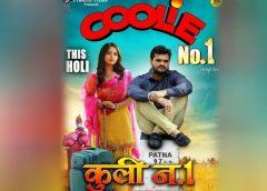 Total Collection of khesari lal yadav film'Cooli.No.1′