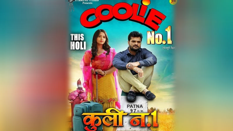 bhojpuri movie cooli no 1