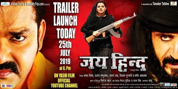 bhojpuri movie jai hind full movie download