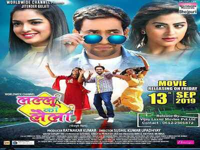 Lallu ki Laila full movie download