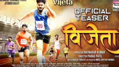 Vijeta bhojpuri movie