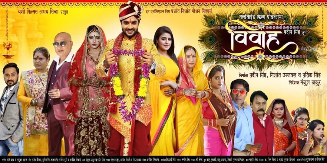 bhojpuri movie vivah